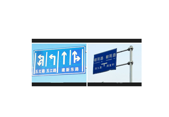 交通标志牌