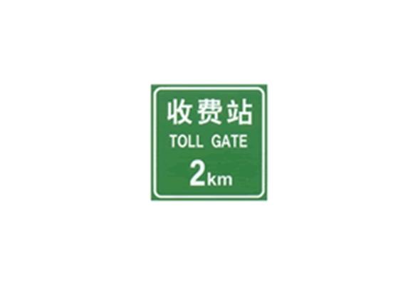 道路标志牌